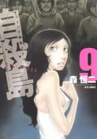 自殺島(9)