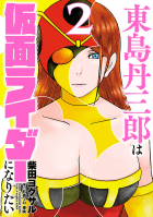 東島丹三郎は仮面ライダーになりたい(2)