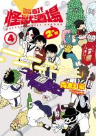 酩酊!怪獣酒場 2nd(4)