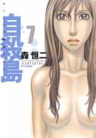 自殺島(7)
