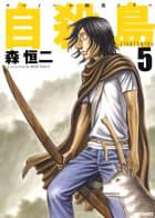 自殺島(5)