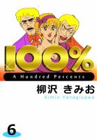 100%(6)
