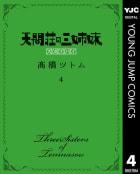 天間荘の三姉妹 スカイハイ(4)