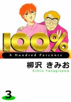 100%(3)