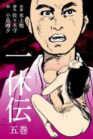 一休伝(5)