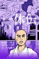 一休伝(3)