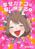 幸せカナコの殺し屋生活(1)