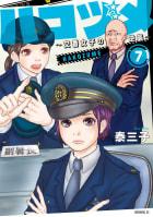 ハコヅメ~交番女子の逆襲~(7)