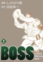 BOSS(2)