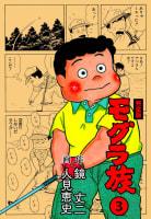 モグラ族【完全版】(3)