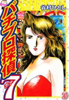 パチプロ探偵ナナ 26巻