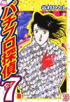 パチプロ探偵ナナ 25巻