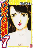 パチプロ探偵ナナ 23巻
