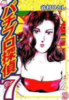 パチプロ探偵ナナ 21巻