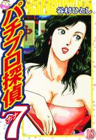 パチプロ探偵ナナ 18巻
