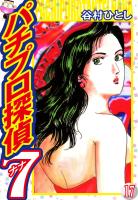 パチプロ探偵ナナ 17巻