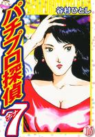 パチプロ探偵ナナ 16巻