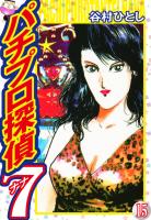 パチプロ探偵ナナ 15巻