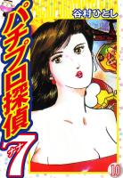 パチプロ探偵ナナ 10巻