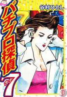 パチプロ探偵ナナ 9巻