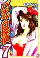 パチプロ探偵ナナ 8巻