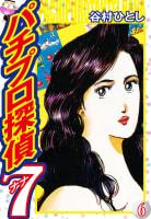 パチプロ探偵ナナ 6巻