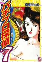 パチプロ探偵ナナ 5巻