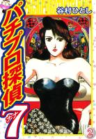 パチプロ探偵ナナ 2巻