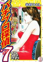 パチプロ探偵ナナ 1巻