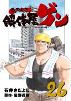 解体屋ゲン(26)