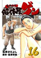 解体屋ゲン(16)