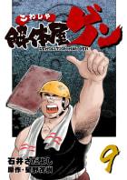 解体屋ゲン(9)