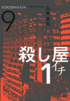 殺し屋1(イチ)(9)
