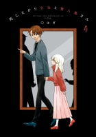 死にたがり少女と食人鬼さん(4)