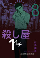 殺し屋1(イチ)(8)