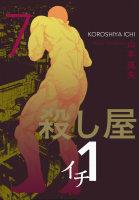 殺し屋1(イチ)(7)