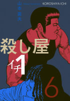殺し屋1(イチ)(6)