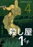 殺し屋1(イチ)(4)