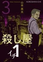 殺し屋1(イチ)(3)