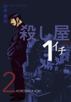 殺し屋1(イチ)(2)