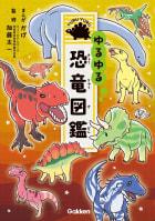 ゆるゆる恐竜図鑑