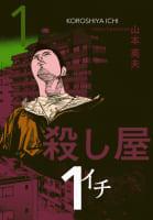 殺し屋1(イチ)(1)