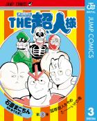 『キン肉マン』スペシャルスピンオフ THE超人様(3)