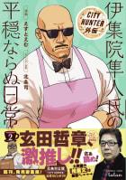 CITY HUNTER外伝 伊集院隼人氏の平穏ならぬ日常(2)