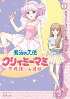 魔法の天使 クリィミーマミ 不機嫌なお姫様(1)