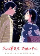 モブ子の恋(5)