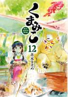 くまみこ(12)