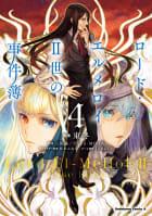 ロード・エルメロイII世の事件簿(4)