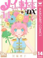 メイちゃんの執事DX(14)