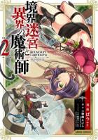 境界迷宮と異界の魔術師(2)(ガルドコミックス)